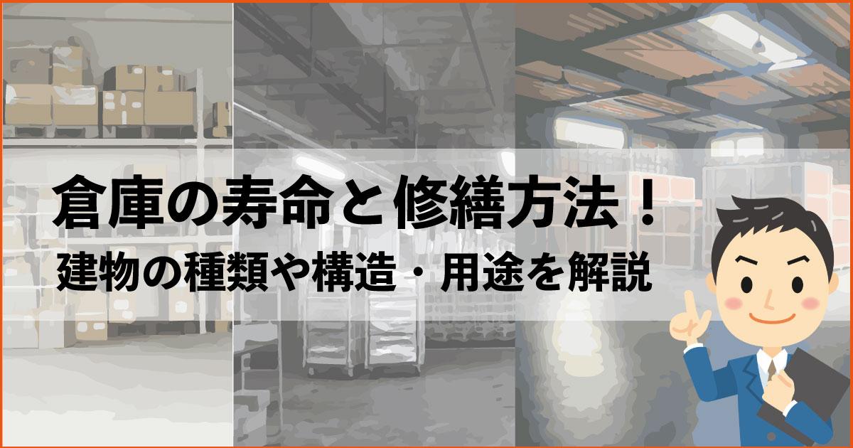 倉庫の耐用年数は?建物の種類や構造・用途を解説|大阪貸し倉庫
